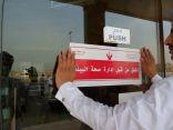 بلدية الخفجي توجه 33 انذاراً وتخالف 13 محلاً في حملة نفذتها خلال عيد الفطر المبارك