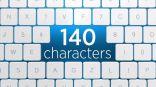 تويتر يسمح للمغردين بكتابة 140 حرف مع عدم احتساب الروابط والصور ضمن النص