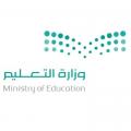 اعتماد الدوام الشتوي في مدارس وادي الدواسر 20 صفر