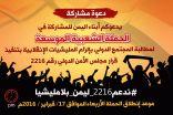غداً..انطلاق الحملة الشعبية لمطالبة المجتمع الدولي بإلزام المليشيا الإنقلابية باليمن بتنفيذ قرار مجلس الأمن