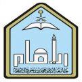جامعة الإمام تستقبل طلبات قبول الطلاب والطالبات السوريين الزائرين للمملكة لمرحلتي الماجستير والدكتوراه