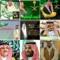 اليوم الوطني (85) ملك الحزم والعزم/ سلمان بن عبدالعزيز آل سعود