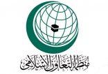 منظمة التعاون الإسلامي ترحب بانتخاب الرئيس ميشال عون رئيساً للجمهورية اللبنانية