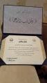رئيس وفد الباحة يكرم الاستاذة عزة الزهراني