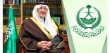 """""""الفيصل"""" يرعى ملتقى أمانة العاصمة المقدسة للجودة و التميز في الخدمات البلدية الأحد القادم"""
