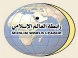 رابطة العالم الإسلامي تستنكر التفجير الإجرامي الذي إستهدف المصلين في الكويت