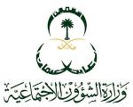 وزارة الشؤون الاجتماعية تحاصر فساد الجمعيات