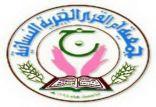 جمعية ام القرى الخيرية تناقش ميزانيتها وتصادق على مشاريعها في عموميتها 38