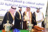 نادي الطائف لذوي الاحتياجات الخاصة يواجه منتخب العرب وديا ويكرم المميزين