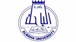 فتح باب التقديم للمشاريع البحثية الممولة لأعضاء هيئة التدريس بجامعة الباحة