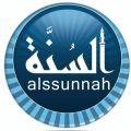 شبكة السنة النبوية :  إنشاء مجمع خادم الحرمين الشريفين للحديث أفرح المسلمين قاطبة