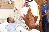 أمير الشرقية يزور رجال الأمن المصابين بالحادث الإرهابي بالعوامية