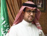 آل مجثل مديراً لإدارة التطوير الإداري بجامعة الباحة