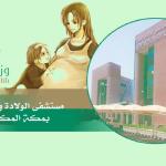 الوفد السعودي في البرازيل يزور مستشفى أورام السرطان