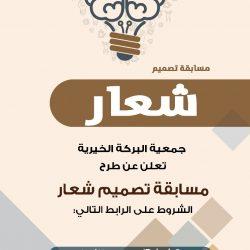 لعبة البوتشيا للشلل الدماغي بنادي الاحساء تشارك في بطولة أندية غرب آسيا باالأردن