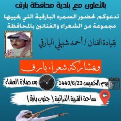 عبدالمحسن الغامدي .. إلى المرتبة الثامنة بإمارة الباحة