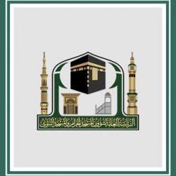 """أكثر من """" 114 """" ألف مستفيد وقرابة الـ """" 15 """" ألف أسرة مستفيدة من خدمات جمعية هدية في أحياء مكة"""