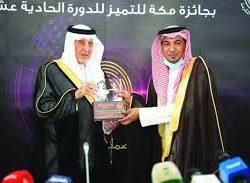 تكليف الدكتور سلطان العمري رئيسا لجامعة طيبة