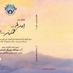 تكريم الأستاذ علي الزهراني من بلدي الرياض