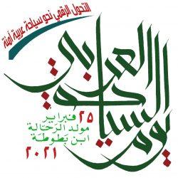 جامعة صُحار تستعد لإطلاق مهرجانها المسرحي بدورته الـ 9
