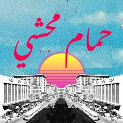 فيلم «ورقة بمية» .. مابين شوارع القاهرة والأشخاص تتجول النقدية