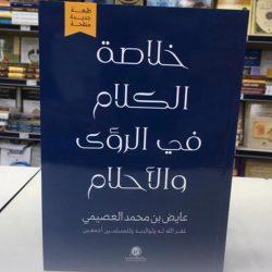 وفاة جيهان السادات عن عمر يناهز 88 عاما