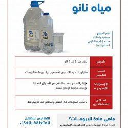 القطاع الغربي بالمياه الوطنية وزع أكثر من 300 مليون م3 من المياه خلال فترة الصيف بمنطقة مكة المكرمة